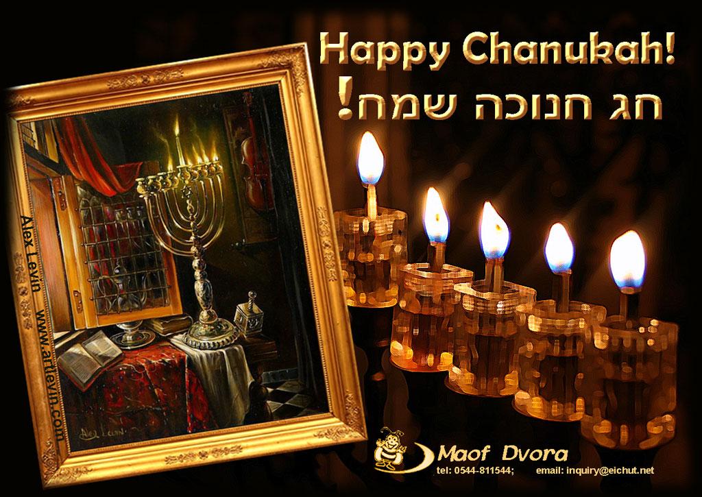 Greetings for Hanukkah 2015