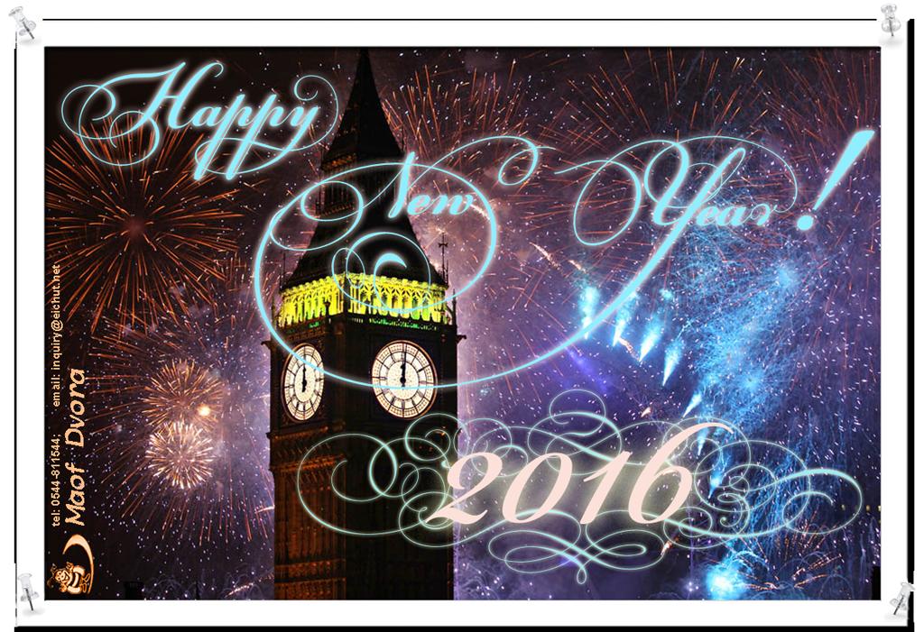 כרטיס ברכה - שנה אזרחית חדשה