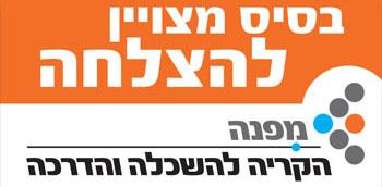 לוגו של מכללת מפנה הקריה