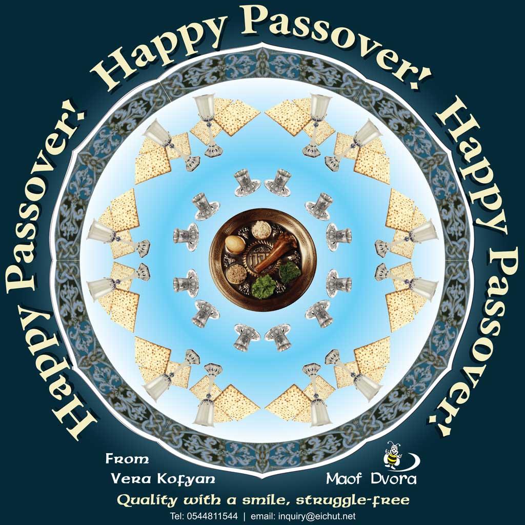 Passover greetings - 2017