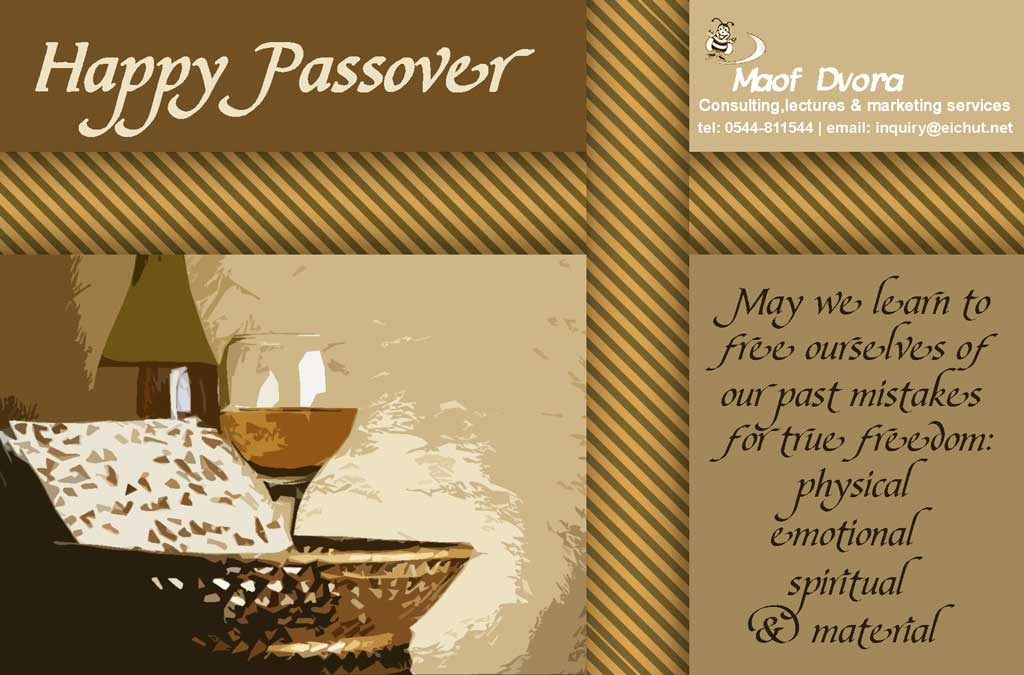 Greeting for Passover without misses - 2016