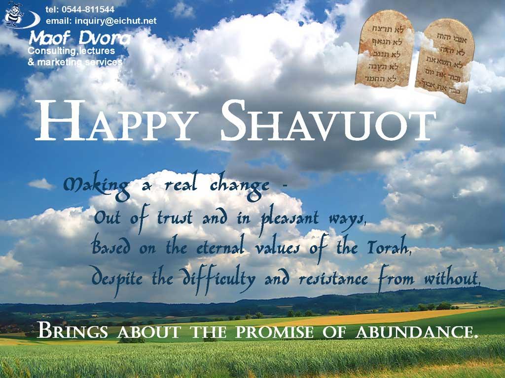 Greetings for Giving of Torah 2016