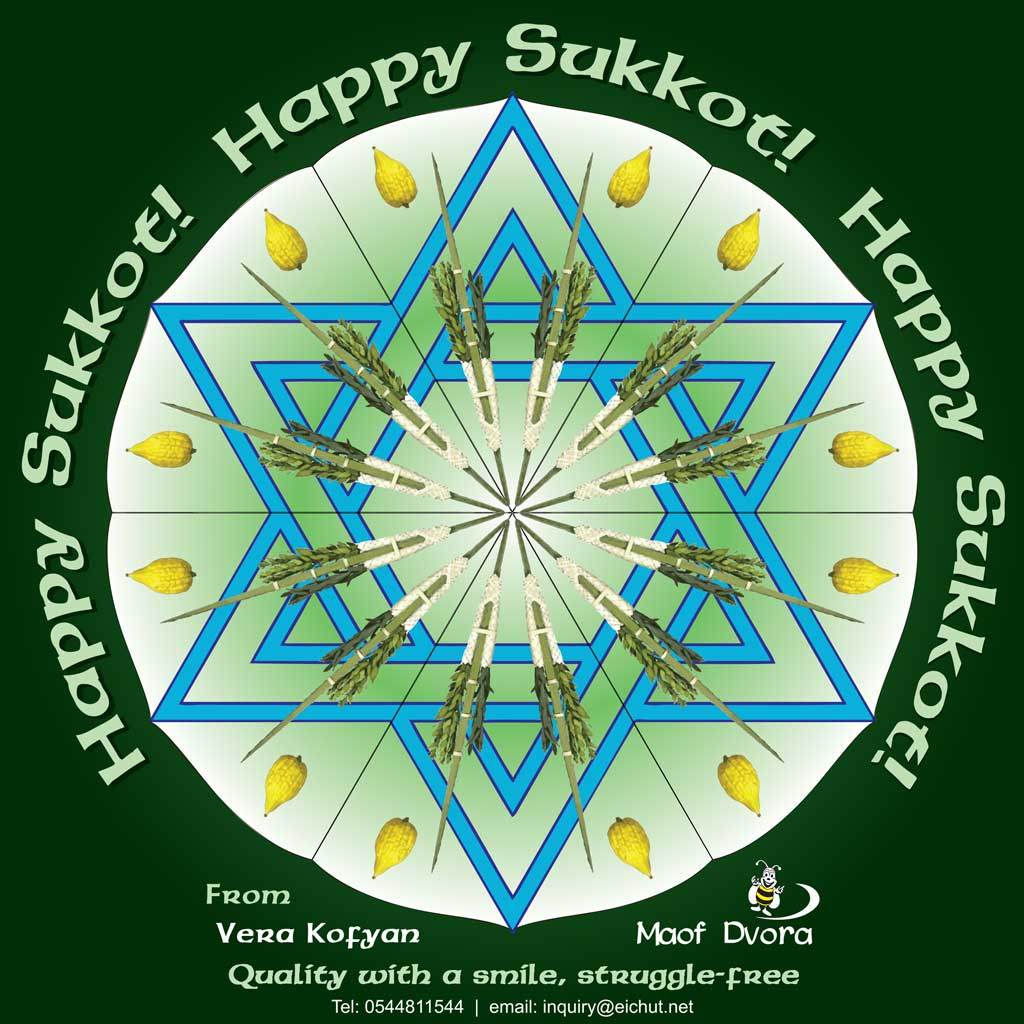 greeting card for Sukkot