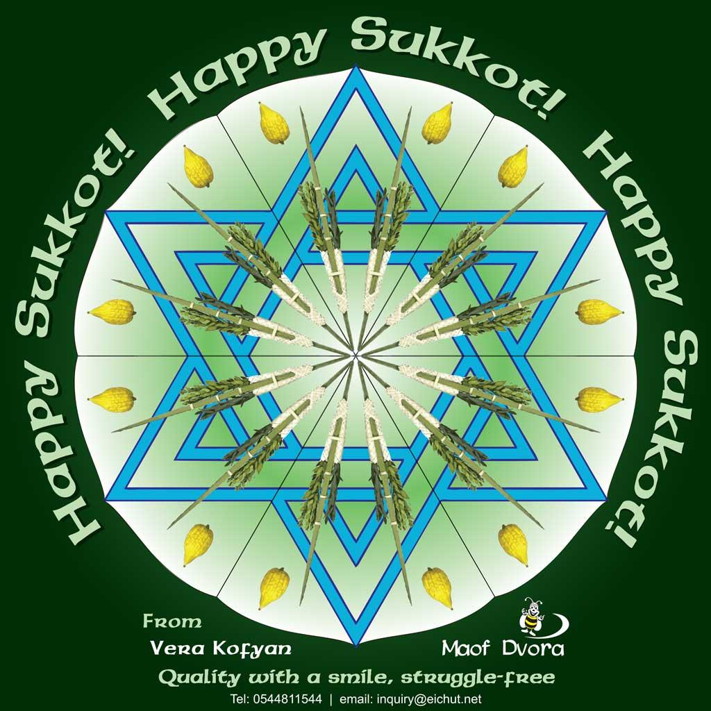greeting card for Sukkot