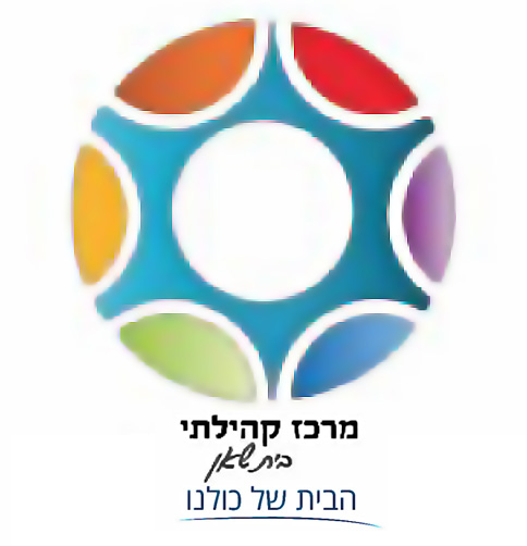 Beit Shean community center logo