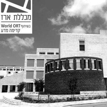 Erez college, Shelomi