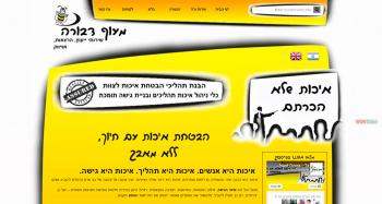 צילום מסך מעמוד הבית של האתר