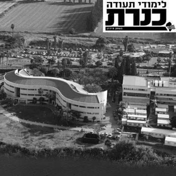 מכללת כנרת, עמק הירדן